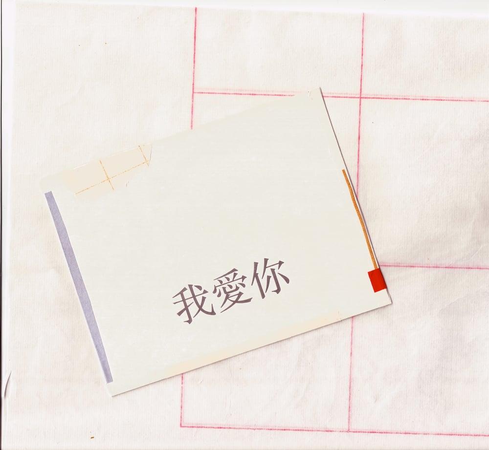 Image of 2 - 我爱你
