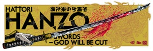 Image of HATTORI HANZO - GOD WILL BE CUT - art print