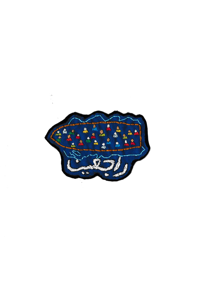 Image of راجعين | We're Coming Back (Profits goes to the UN Refugee Agency).