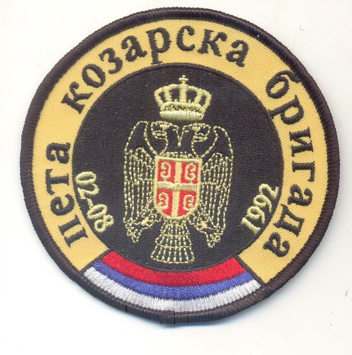 Image of 5th Kozara Light Infantry Brigade Insignia