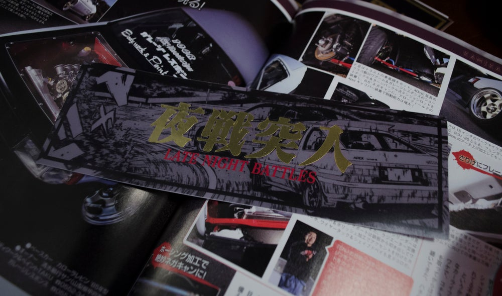 Image of Initial D x Kantai Collection Night Attack Sticker