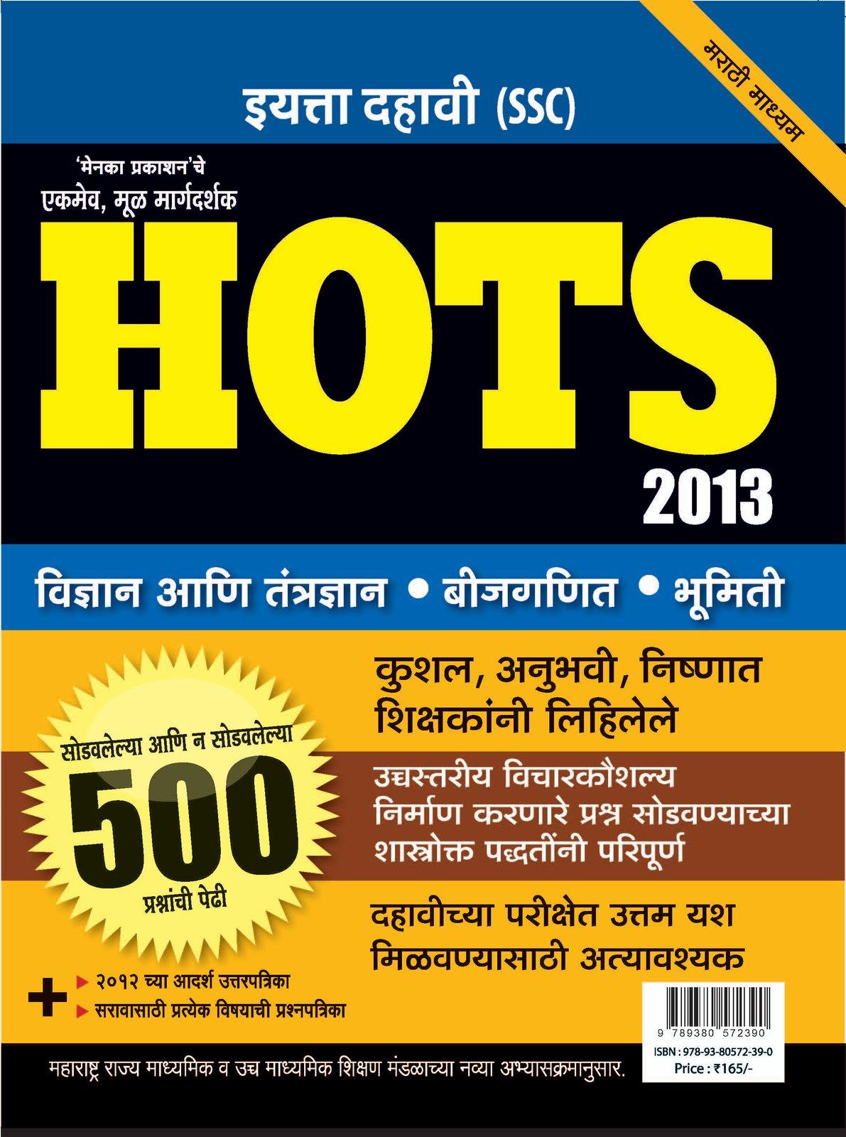 How To Marathi Books Pdf