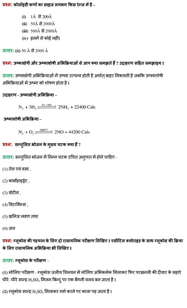 Image of Gk Questions In Hindi Pdf Free Download
