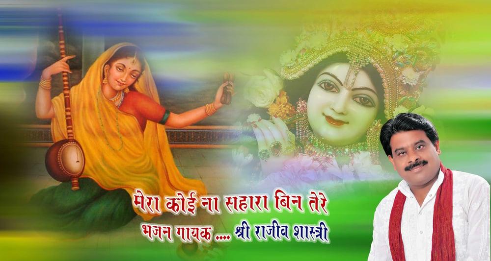 Image of Vinod Agarwal Ji Ke Bhajan Download