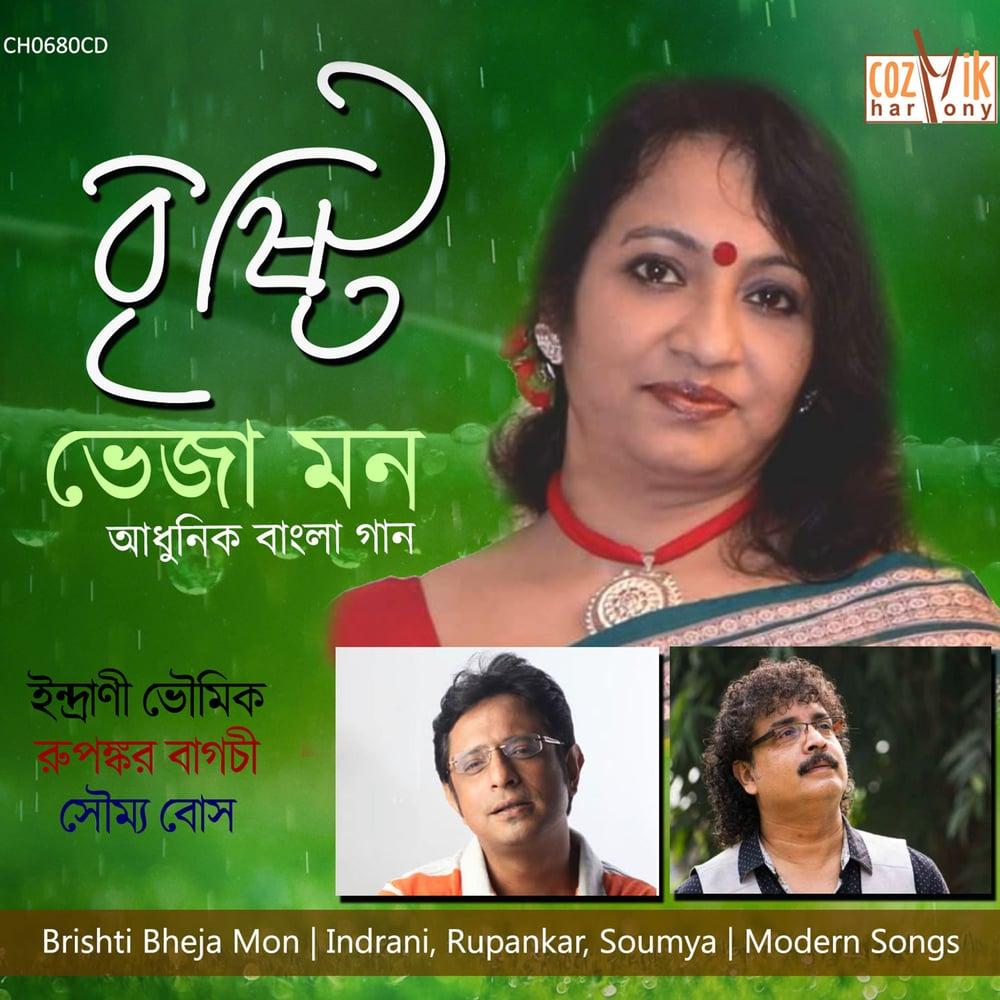Image of Bengali Movie Mon Mane Na Song Download