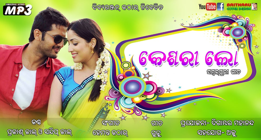 Image of Pure Love Mp3 English Song Download