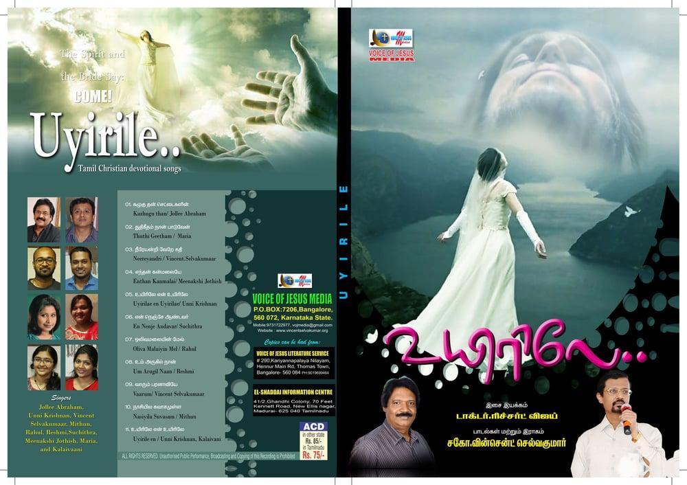Image of Ummai Allamal Enaku Yaar Undu Mp3 Song Download