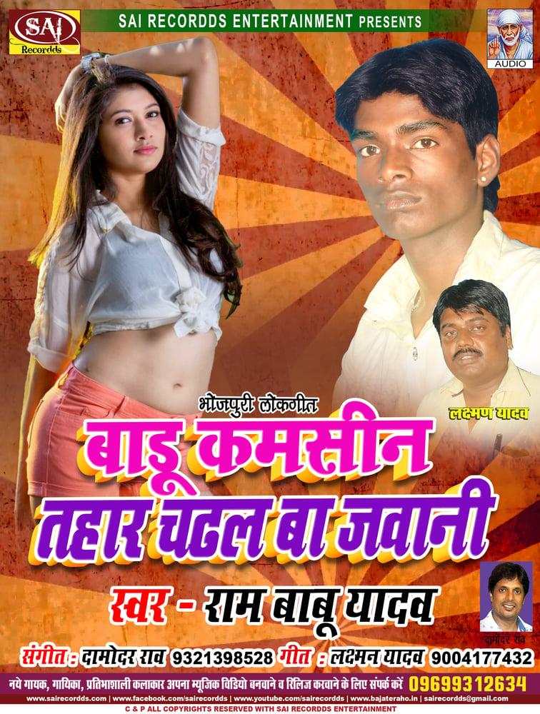 Latest bhojpuri song 2018, new bhojpuri songs download online.