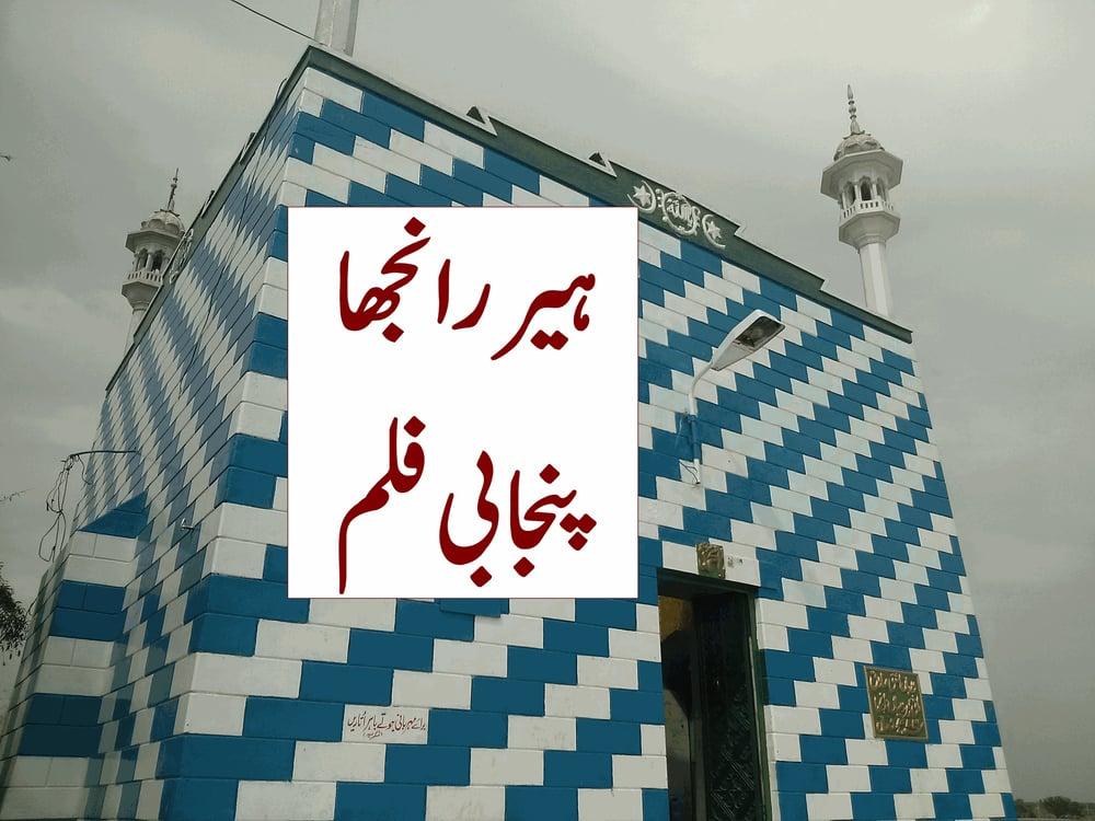 All Punjabi Movies Download Hd
