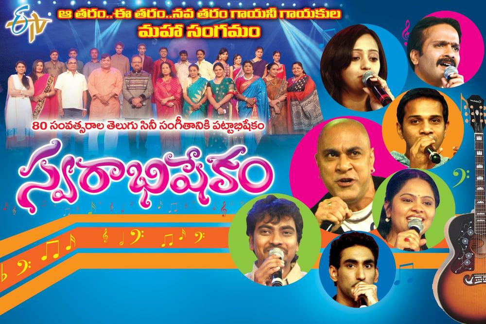 Image of Etv Swarabhishekam Episode 1 Free Download