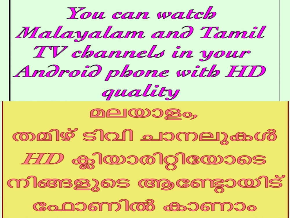 Image of Malayalam Mobile Tv Channel Download