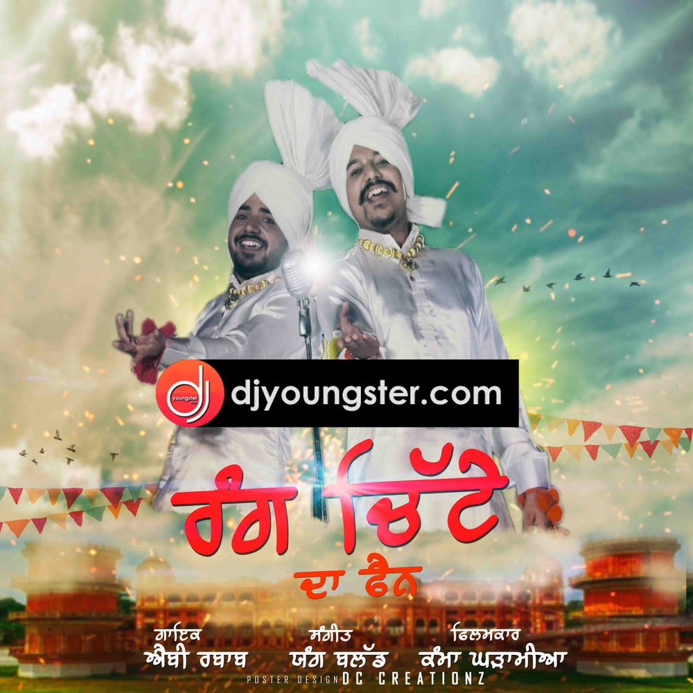Image of Locha E Ulfat Ringtone Mp3 Download