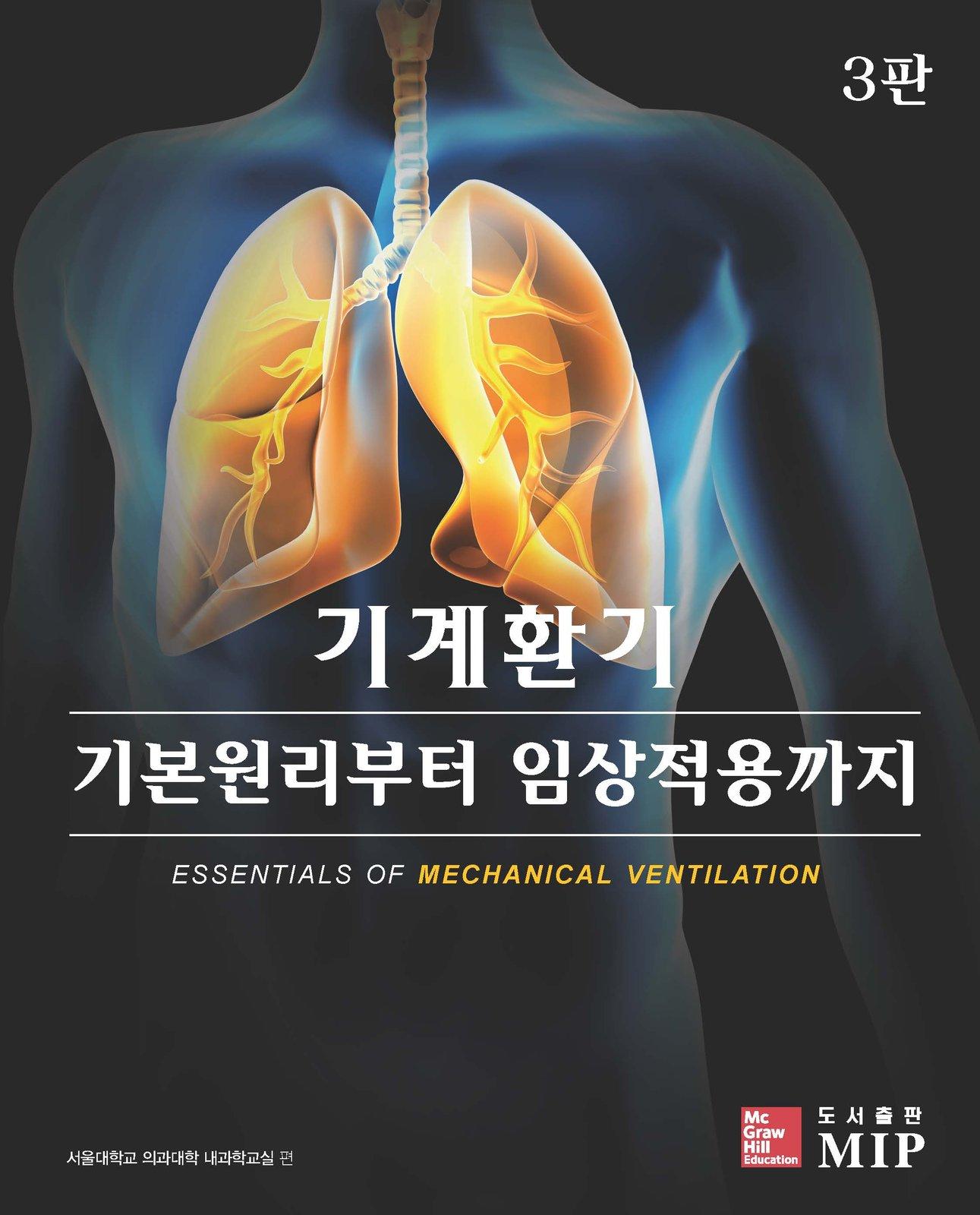 Grosfeld Pediatric Surgery Ebook