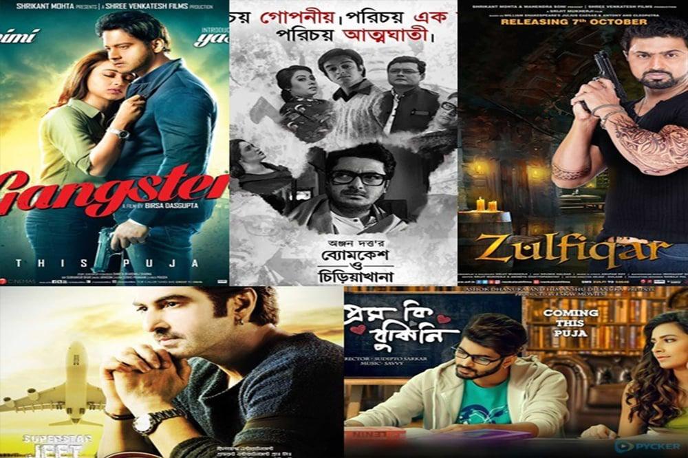 Bengali movies free download sites