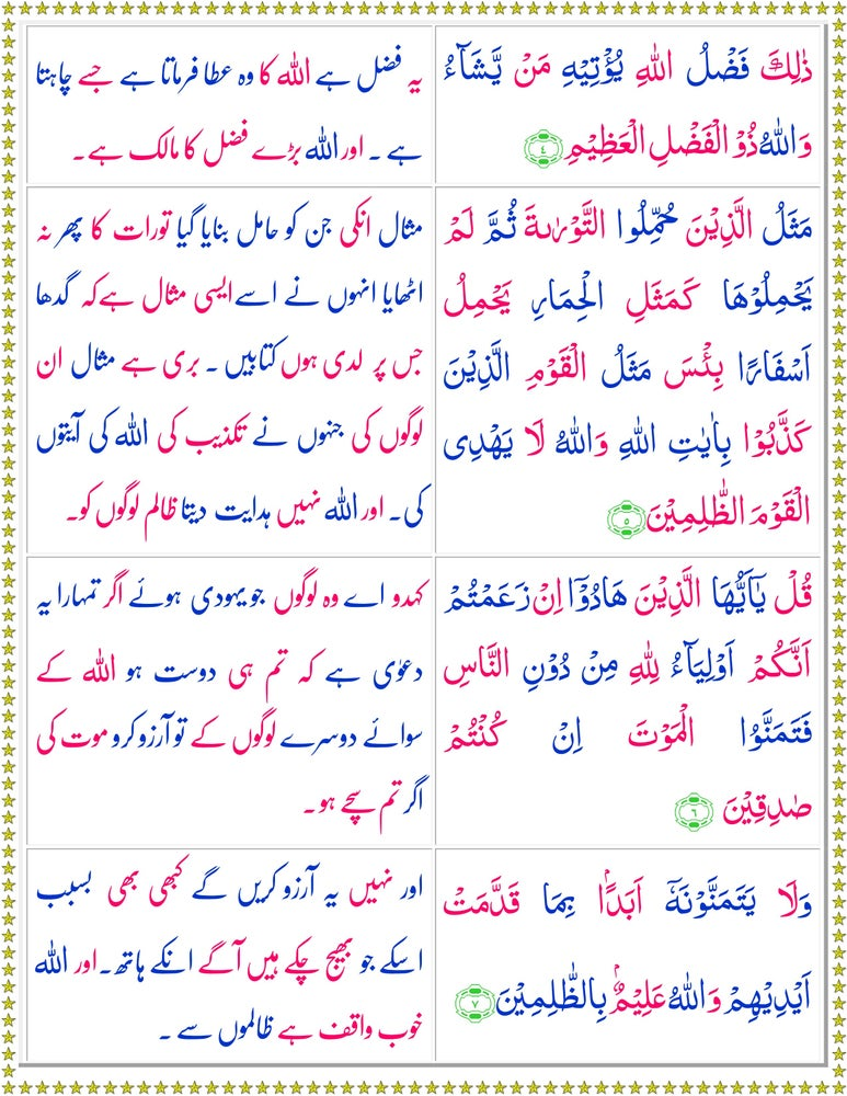 Image of Quran Pak Mp3 Free Download With Translation