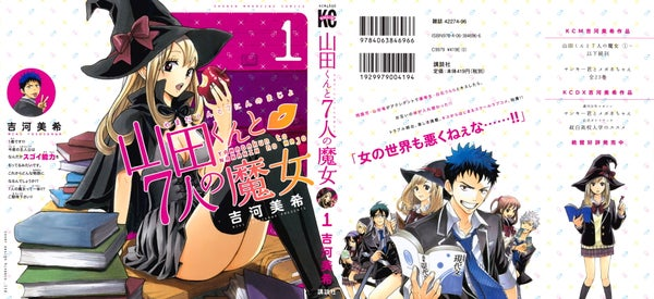 Image of Yamada Kun And The 7 Witches Manga Download