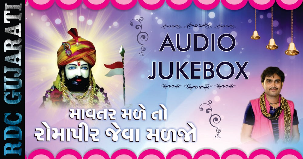 Image of Gujarati Garba Mp3 Download Free