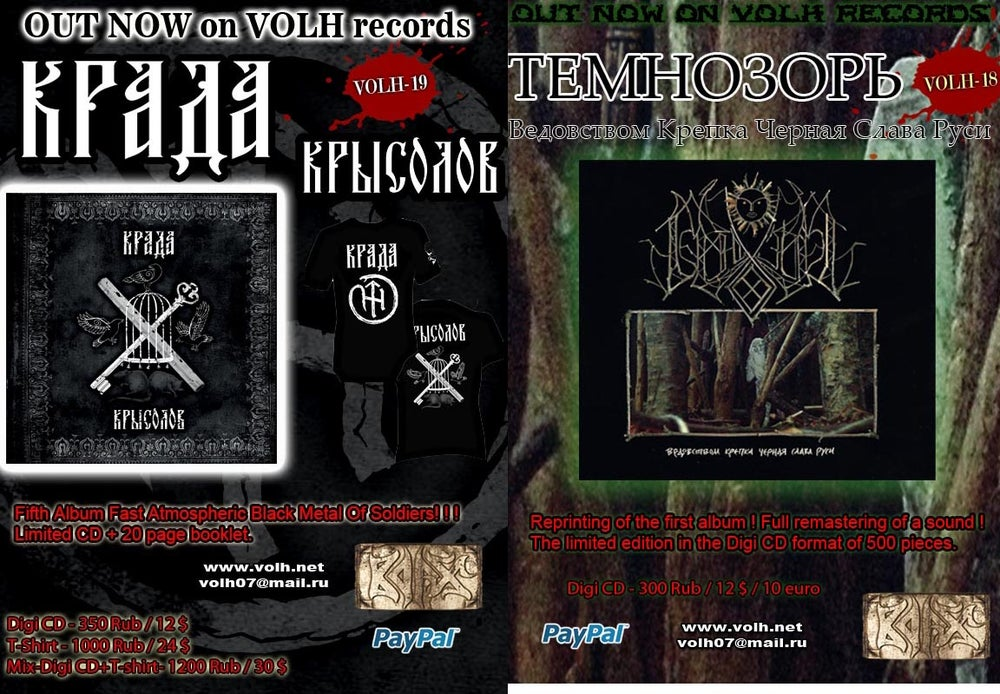 Image of TEMNOZOR  Sorcery is... Digi CD / KRADA krysolov/ratcatcher CD NEW!!!