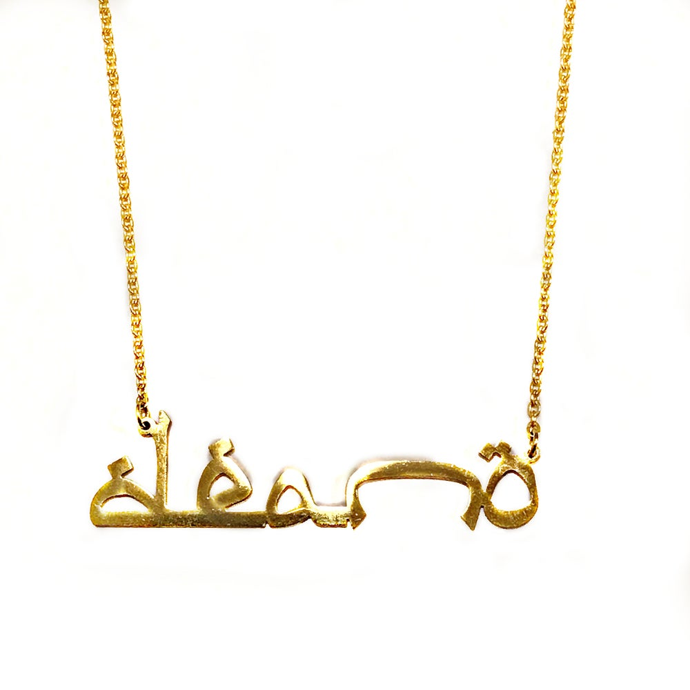Image of Deano Signature Chain