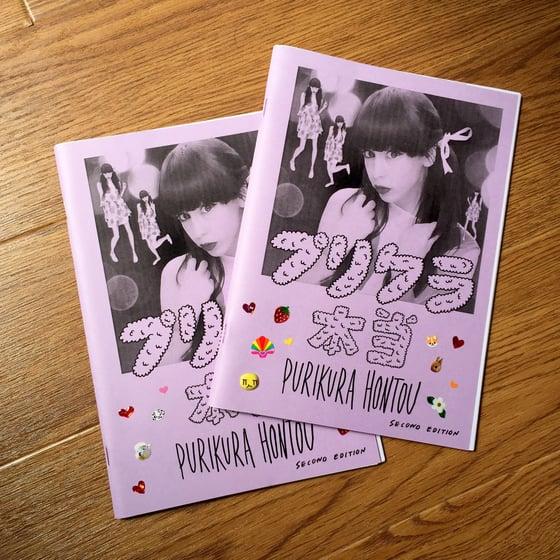 Image of プリクラ本当 / PURIKURA HONTOU zine