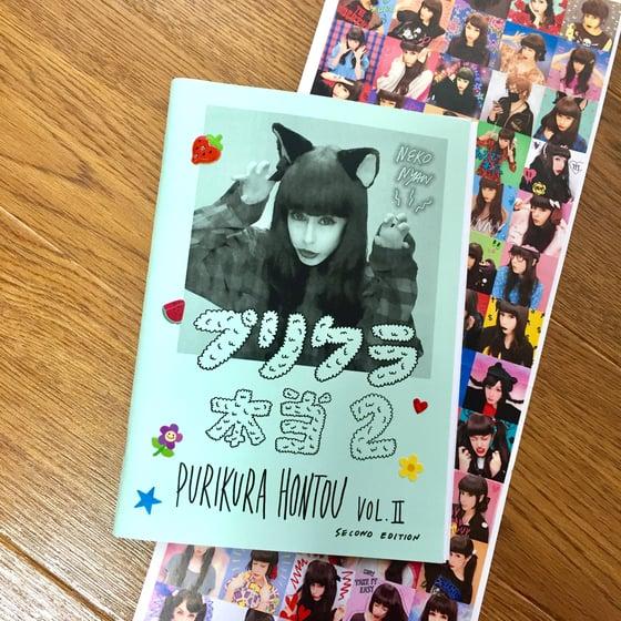 Image of プリクラ本当 2 / PURIKURA HONTOU vol.II - zine