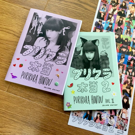Image of PURIKURA HONTOU 1 + 2 **special price!!**