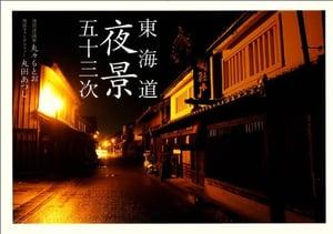 Image of Eastern Hokkaido Night View