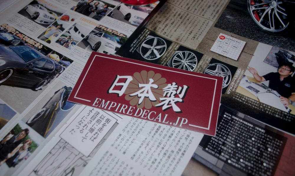 Image of Made In Japan・日本製ステッカー