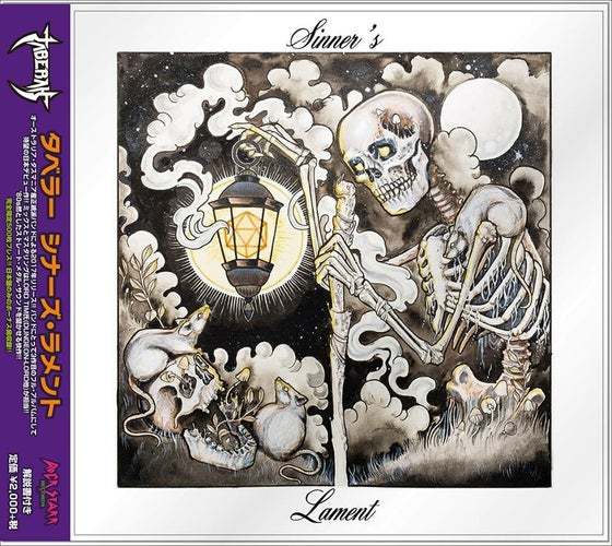 Image of Sinner's Lament Limited Edition Japanese Pressing