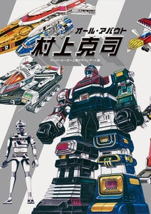 Image of All About Katsushi Murakami -Super Hero Industrial Design Art Collection-
