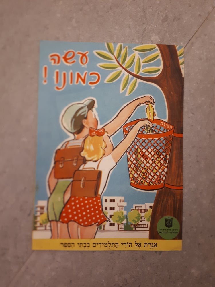 Image of No littering Poster