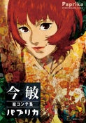 Image of Paprika Storyboard Book