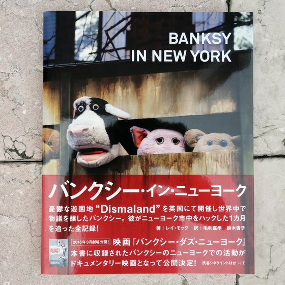 Image of Banksy in NY Japanese Edition