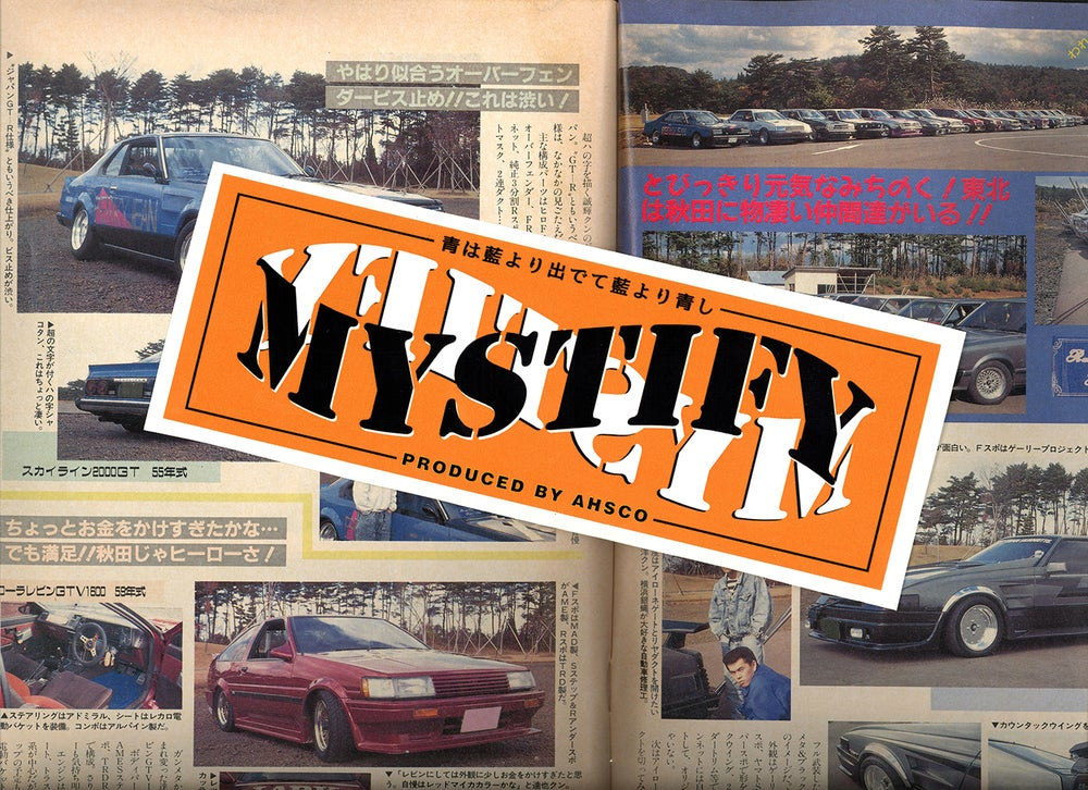 Image of Mystify 街道レーサー