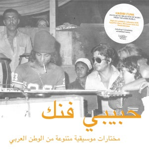 Image of Various - Habibi Funk: An Eclectic Selection - 2LP (HABIBI FUNK)