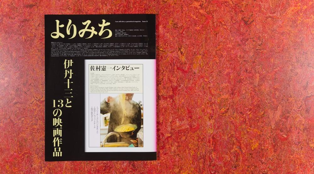 Image of Detour, the thirteen movies of Juzo Itami <br/> — Åbäke