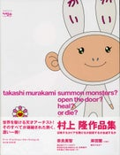 Image of Summon Monsters? Open The Door? Heal? Or Die? - Takashi Murakami