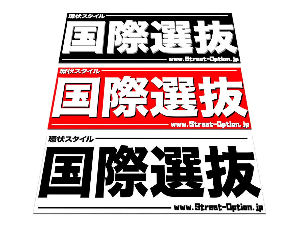 Image of 環状スタイル国際選抜 b| Kanjo Style Int. Premium Choice V2
