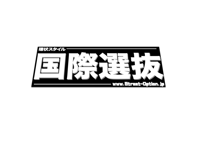 Image of 環状スタイル国際選抜 b  Kanjo Style Int. Premium Choice V2