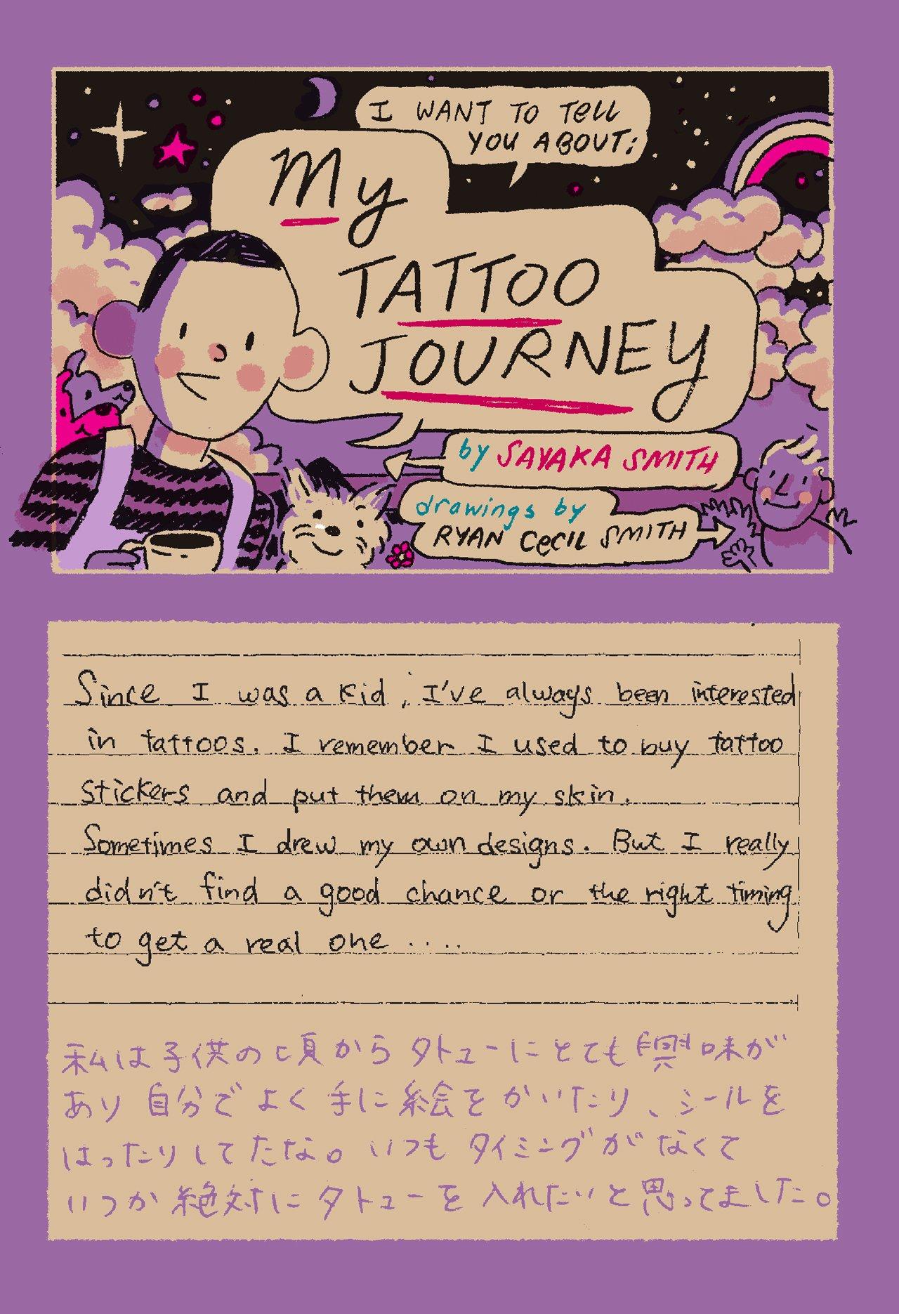 My Tattoo Journey