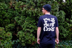 Image of Hiragana Shirt - Just 1 left!