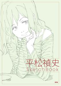 Image of Hiramatsu Tadashi Sketchbook