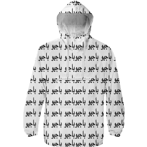 Image of Windbreaker (White)
