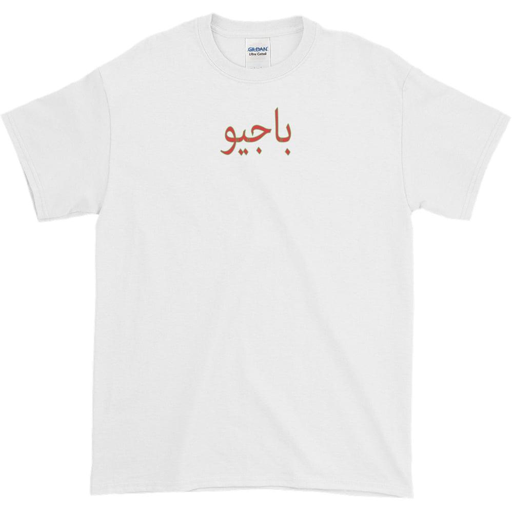 Image of Arabic T Shirt (BAGGIO) (White)