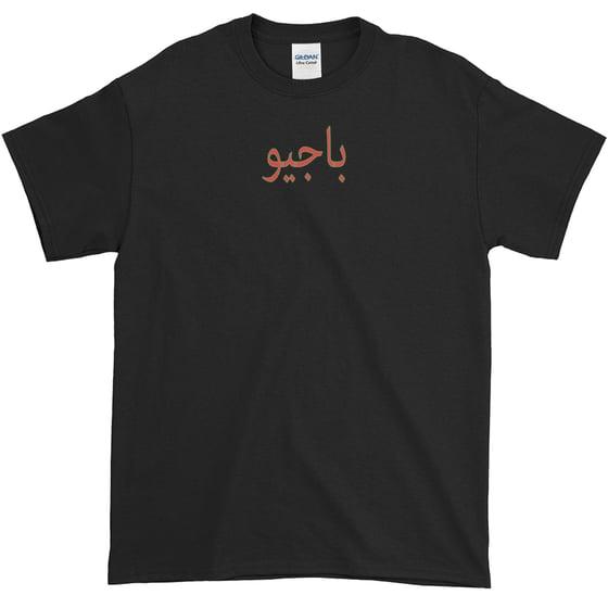 Image of Arabic T Shirt (BAGGIO)  (Black)