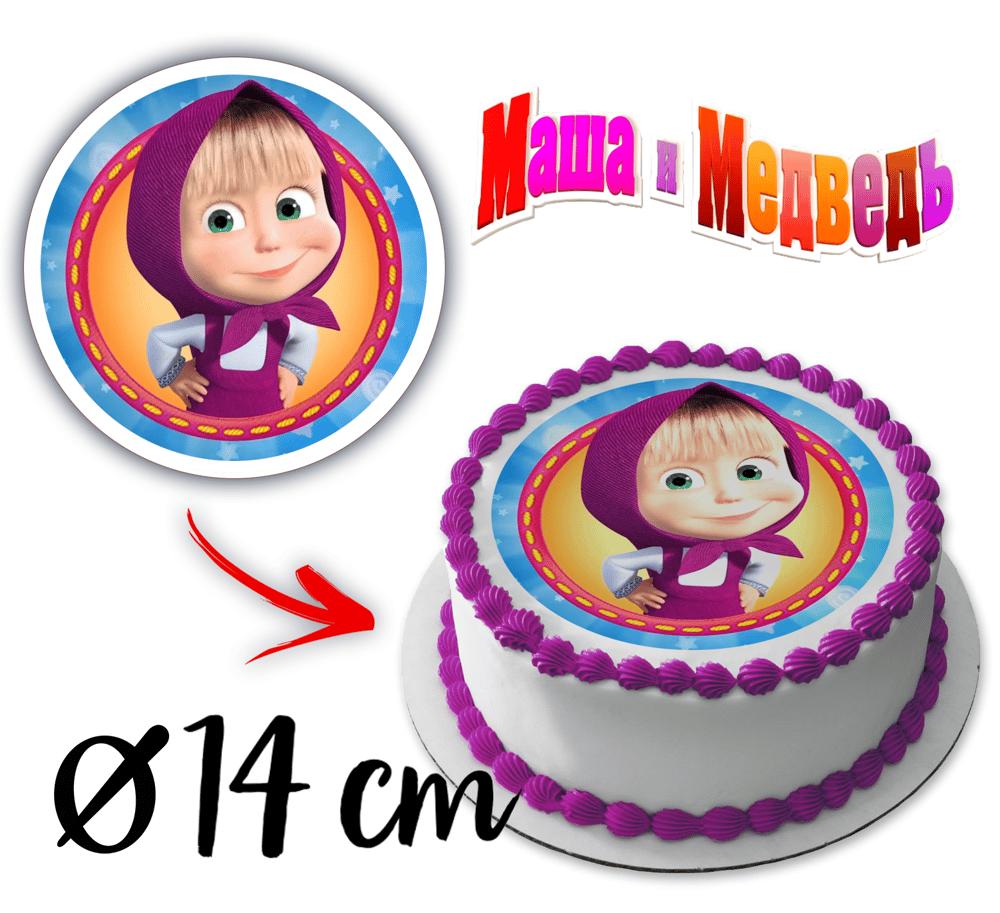 """Image of Ēdamais attēls likšanai uz kūkas """"MASHA I MEDVEDJ"""" 14cm diametrs"""