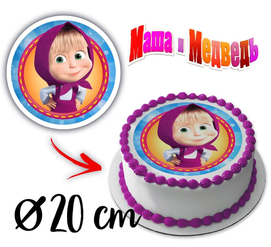 """Image of Ēdamais attēls likšanai uz kūkas """"MASHA I MEDVEDJ"""" 20cm diametrs"""