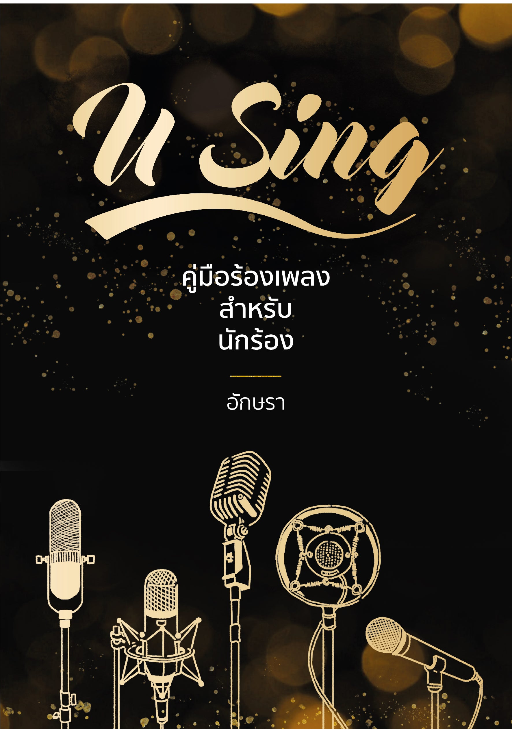 U SING! A Practical Guidebook For Singers (PAPERBACK) (THAI VERSION)