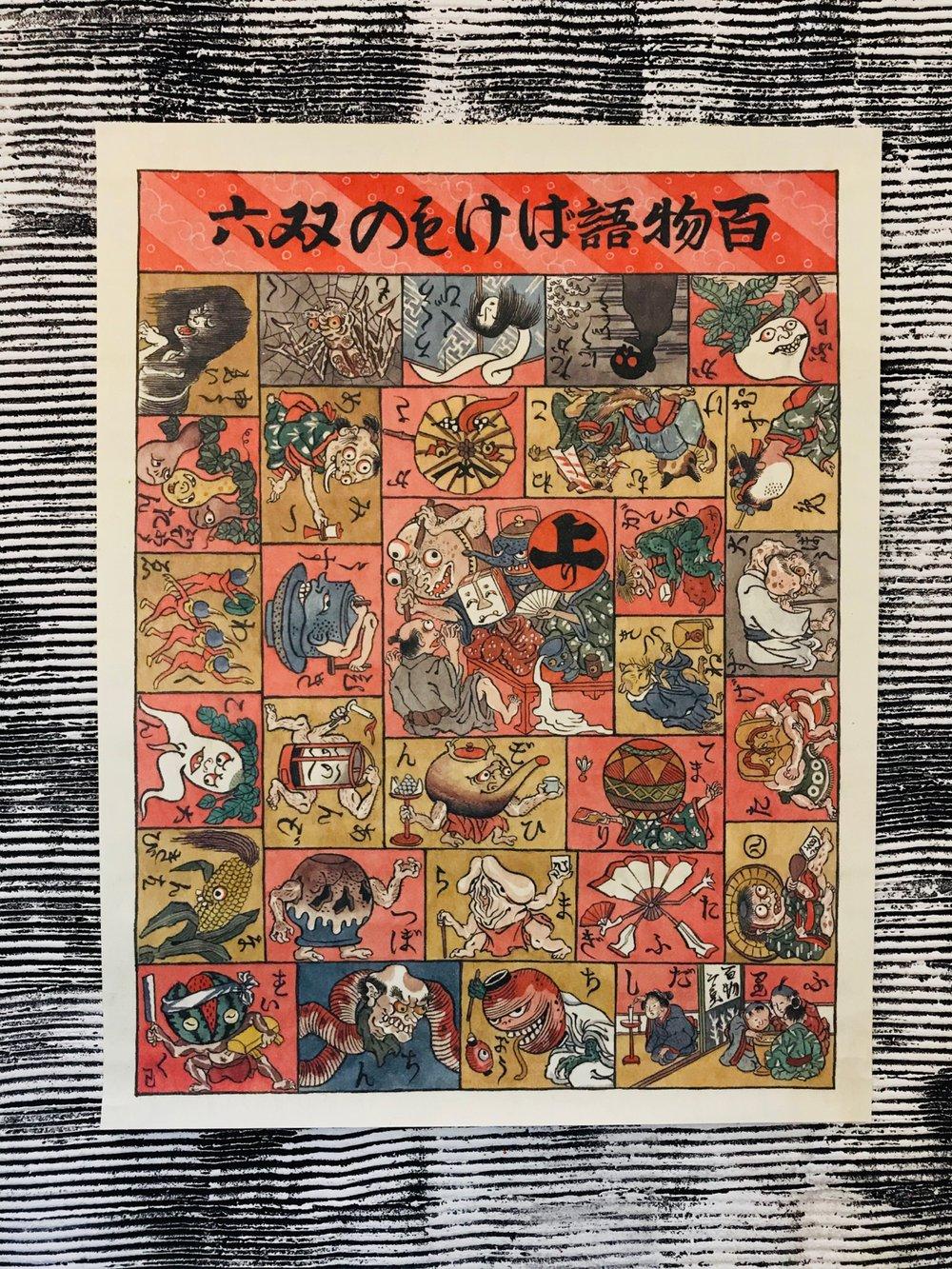 Image of GANJI YOKAI PRINT 1