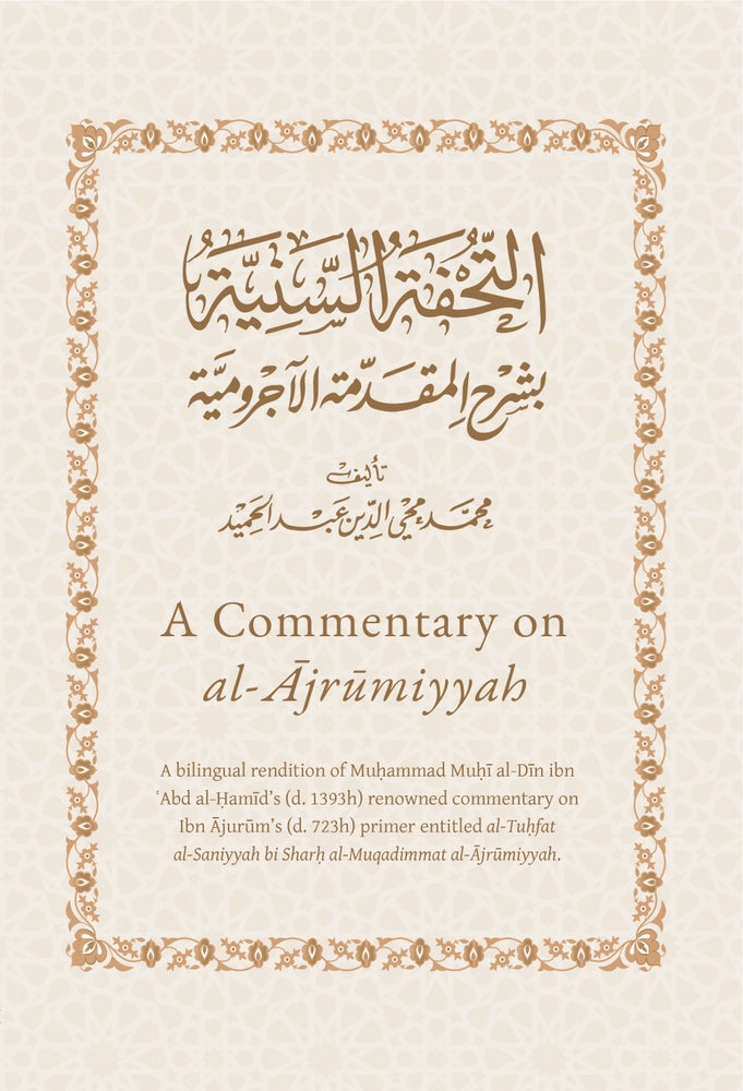 Image of A Commentary on al-Ajrumiyyah